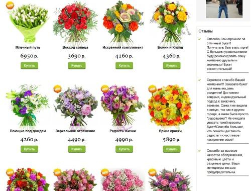 """Интернет-магазин """"Первый Цветочный"""""""